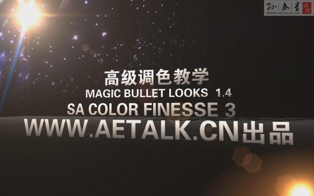 从零开始,电影级调色中文精品视频教程