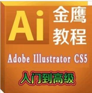 金鹰Illustrator CS5入门到高级135讲视频教程
