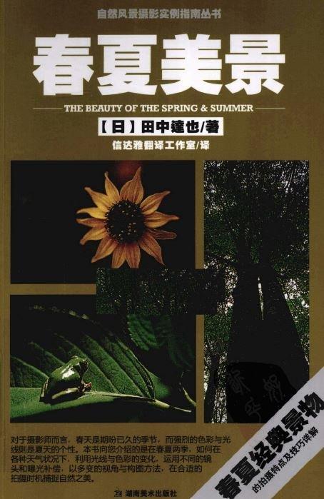 自然风景摄影实例指南丛书-春夏美景