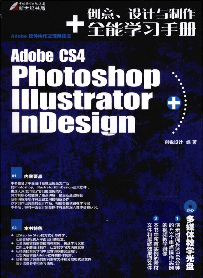 Photoshop、Illustrator、InDesign CS4创意、设计与制作全能学习手册