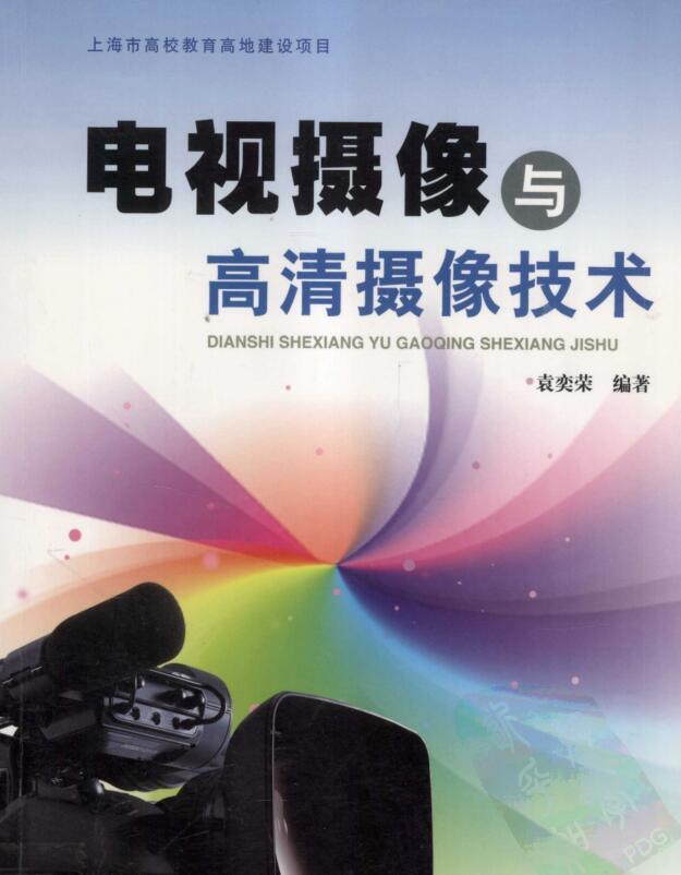 电视摄像与高清摄像技术