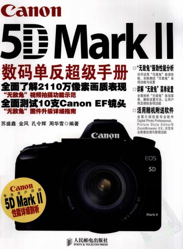 CANON EOS 5D MARK Ⅱ数码单反超级手册