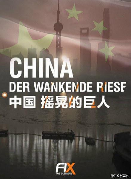中国:摇晃的巨人(China-Der wankende Riese)2015[HDTV/683MB/中德双语字幕]