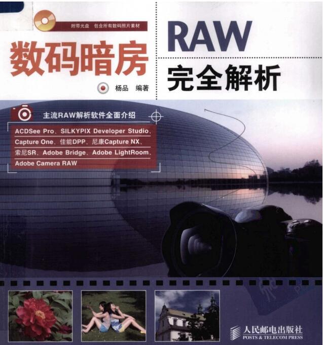 数码暗房:RAW完全解析