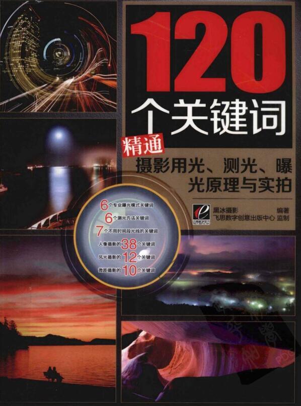 120个关键词 精通摄影用光 测光 曝光原理与实拍