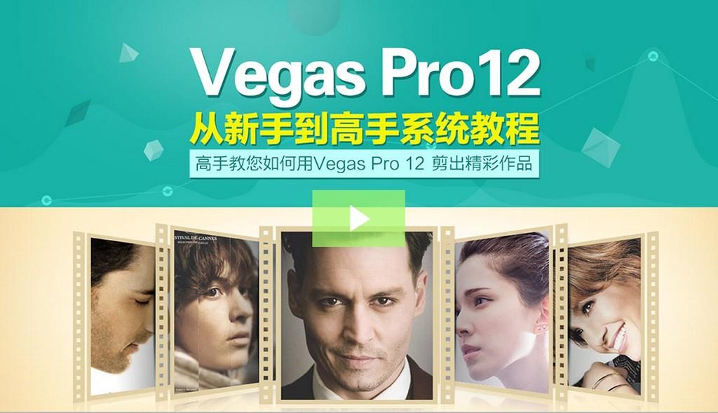 Vegas Pro 12 从新手到高手系统教程
