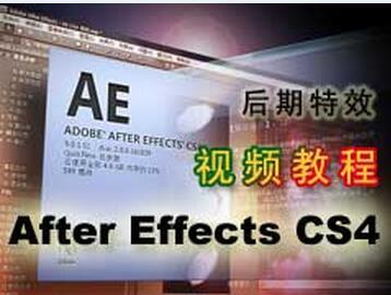我要自学网AE入门视频教程