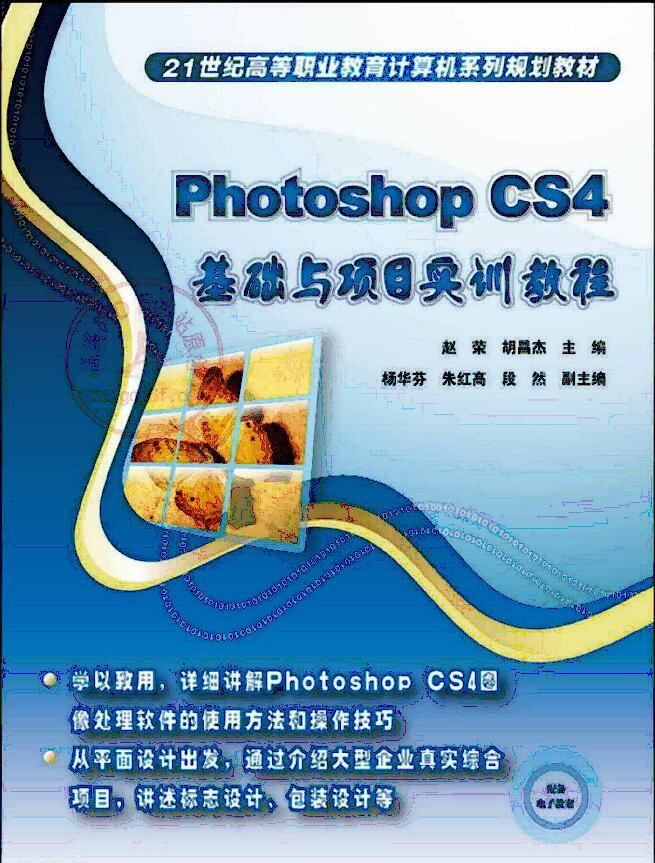 PhotoshopCS4基础与项目实训教程