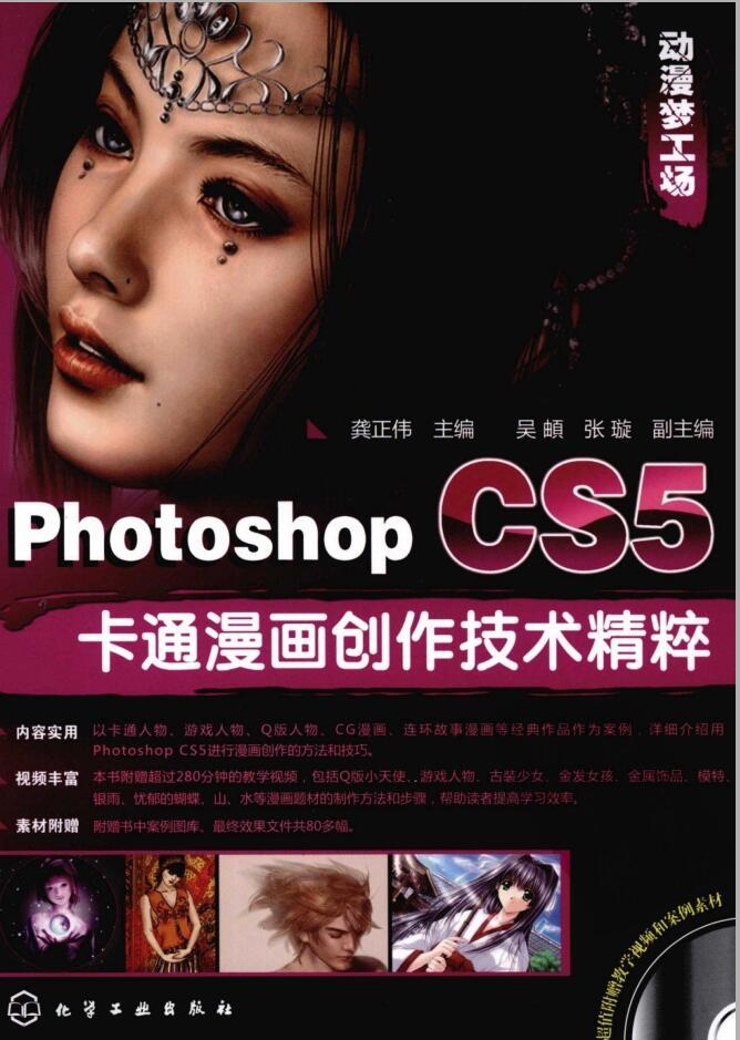 动漫梦工场—Photoshop CS5 卡通漫画创作技术精粹