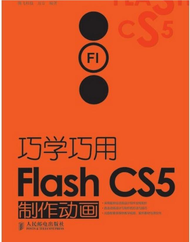巧学巧用 Flash CS5 制作动画