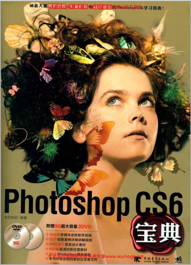 Photoshop CS6 宝典