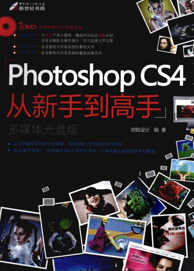PHOTOSHOP CS4 从新手到高手