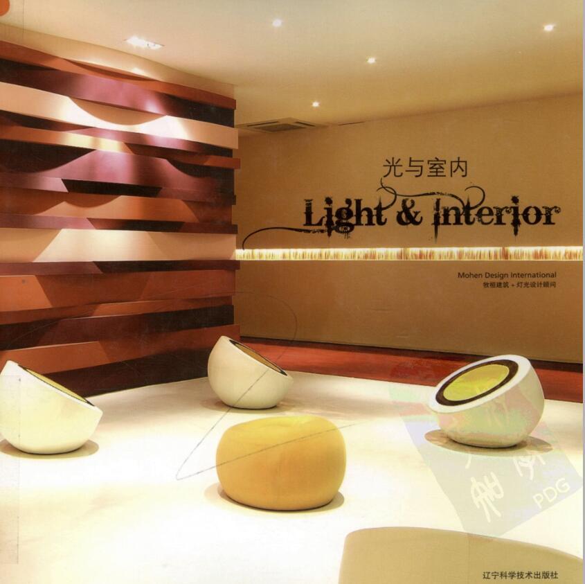 光与室内:牧恒建筑+灯光设计顾问