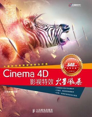Cinema 4D影视特效火星风暴(视频教程)