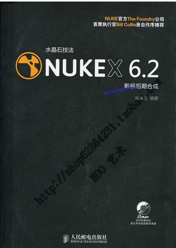 水晶石技法Nukex 6.2影视后期合成
