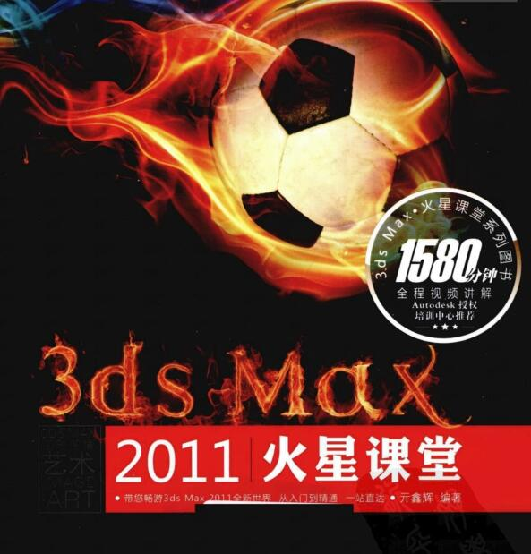 3DS MAX 2011火星课堂