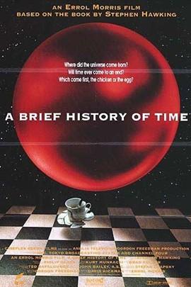 时间简史(A Brief History of Time)