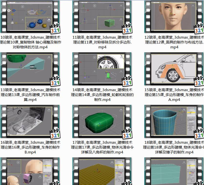 琅泽-老高课堂 3dsmax 建模技术理论 1-46