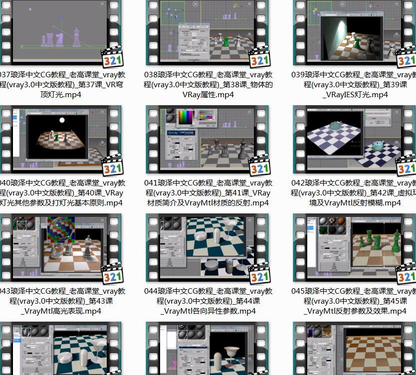 琅泽-老高课堂 Vray3.0教程中文版