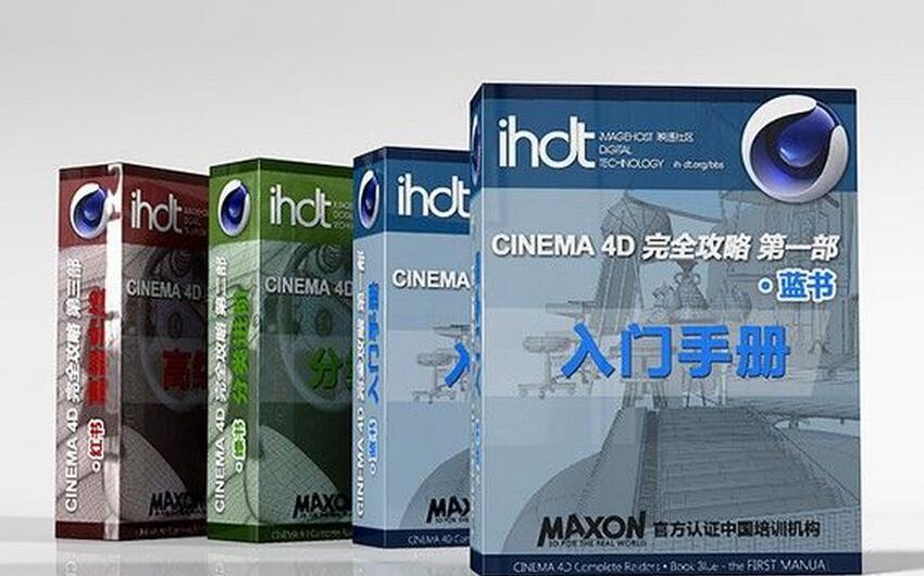 IHDT映速教程:C4D完全攻略蓝书:入门手册(C4D中文视频教程)