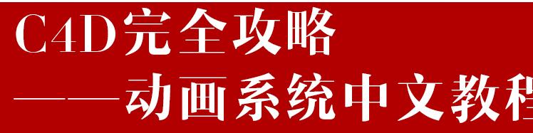 IHDT映速教程:C4D完全攻略 高级:角色动画(C4D中文视频教程)