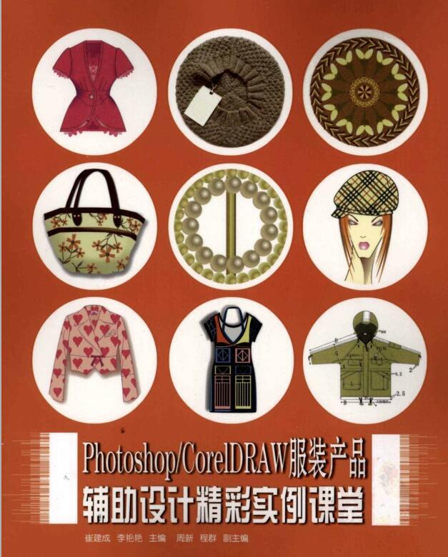 Photoshop/CorelDRAW服装产品辅助设计精彩实例课堂