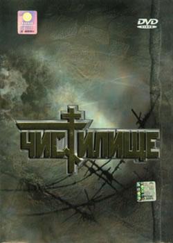 炼狱(Chistilische)1997.DVDRip-第一次车臣战争残酷记录