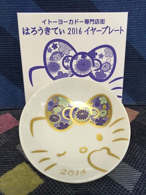 Photos: はろうきてぃ 2016 イヤープレート