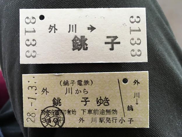 銚子電鉄 硬券