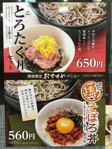 Photos: ミニとろたく丼セット