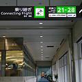 Photos: s6649_那覇空港内乗り継ぎ通路