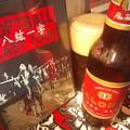 米国産『アロハ/レッド・エール』今年も恒例のハワイ産ビールを飲み干...