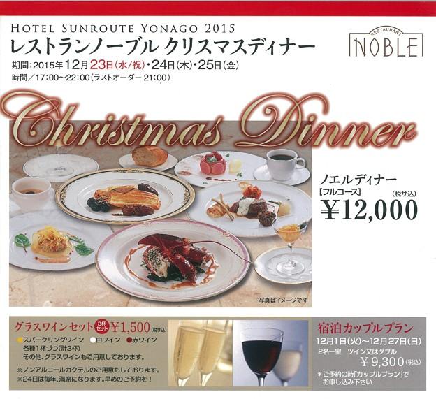 2015.12 Noel Diner