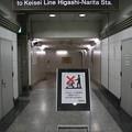 空港第2ビル駅 東成田駅への連絡口