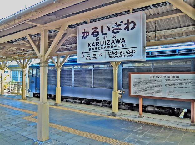 旧軽井沢駅ホームとEF63 - 写真...