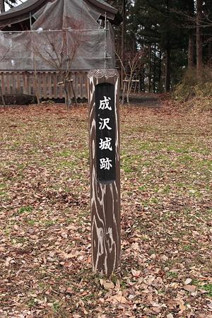 成沢城本丸跡