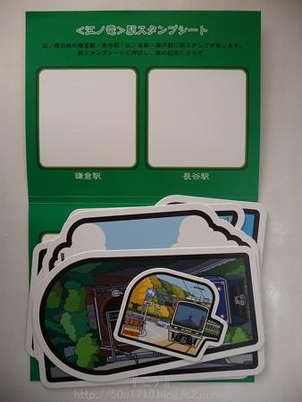 江ノ電フォルムカード (5)