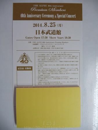 140809-THE ALFEE PM メモチケ (5)