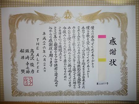 140825-THE ALFEE 記念品 (8)