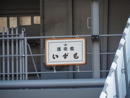 151014-横浜 大桟橋 (19)