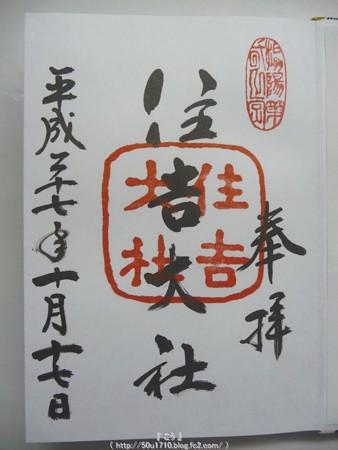 151017-御朱印 住吉大社(1)