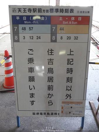 151017-阪堺電車 住吉公園電停 (3)