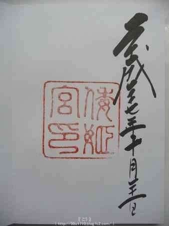 151020-御朱印 倭姫宮
