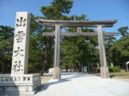 151019-出雲大社 (43)