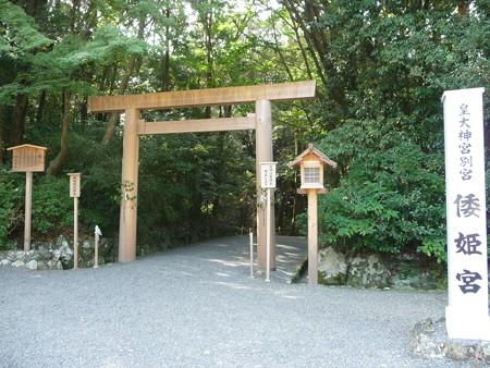 151021-倭姫宮 (2)