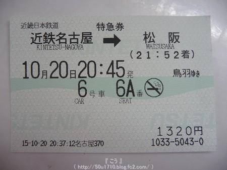 151020-新大阪→名古屋→松阪 (2)