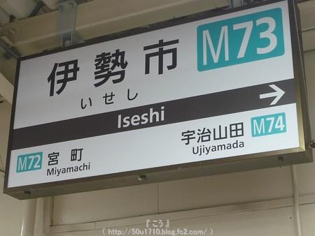 151021-松阪→伊勢市 (3)