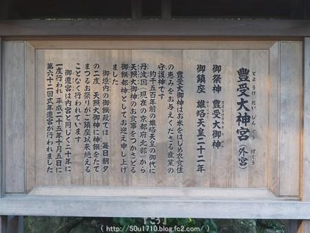 151021-伊勢神宮 外宮 (4)