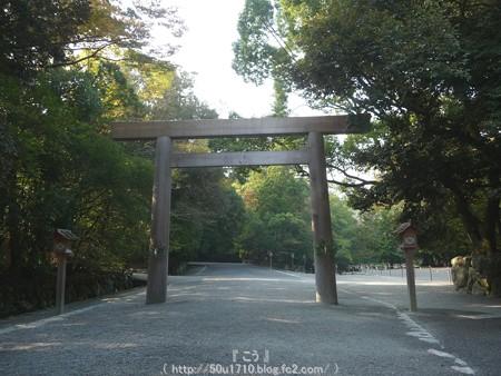 151021-伊勢神宮 内宮 (16)