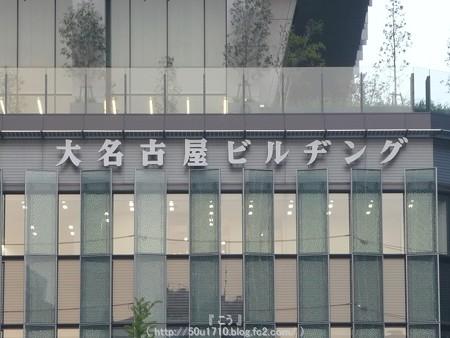 151021-名駅界隈 (2)